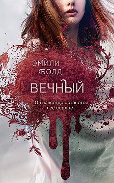 Эмили Болд - Вечный