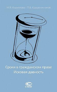 Павел Крашенинников - Сроки в гражданском праве. Исковая давность