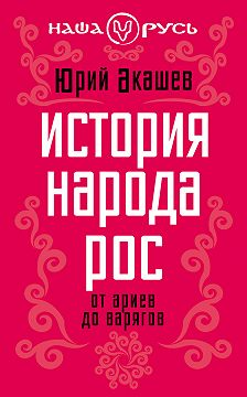 Юрий Акашев - История народа Рос. От ариев до варягов