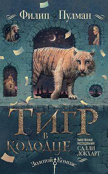 Филип Пулман - Таинственные расследования Салли Локхарт. Тигр в колодце