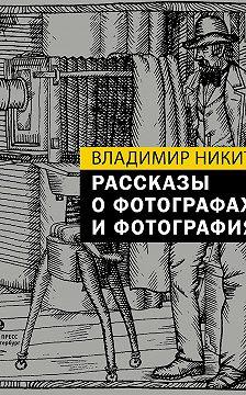 Владимир Никитин - Рассказы о фотографах и фотографиях