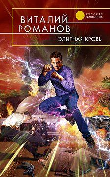 Виталий Романов - Элитная кровь