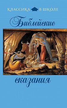 Сборник - Библейские сказания