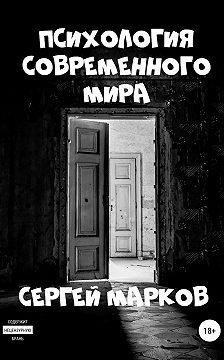 Сергей Марков - Психология современного мира