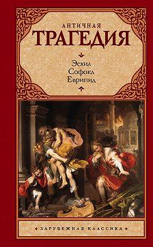 Софокл - Античная трагедия