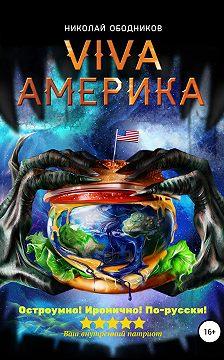 Николай Ободников - Viva Америка