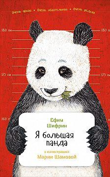 Ефим Шифрин - Я большая панда