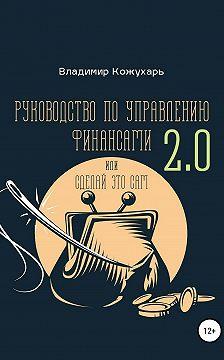 Владимир Кожухарь - Руководство по управлению финансами 2.0