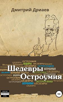 Дмитрий Дриаев - Шедевры остроумия