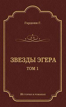 Геза Гардони - Звезды Эгера. Т. 1