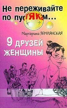 Маргарита Землянская - 9 друзей женщины
