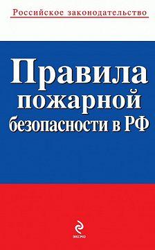Коллектив авторов - Правила пожарной безопасности в РФ