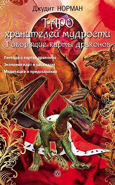 Джудит Норман - Таро хранителей мудрости. Говорящие карты драконов
