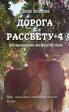 Елена Васильева - Дорога крассвету–4