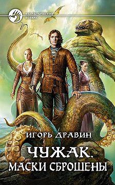 Игорь Дравин - Чужак. Маски сброшены