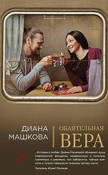 Диана Машкова - Обаятельная Вера