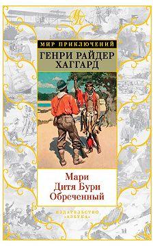 Генри Райдер Хаггард - Мари. Дитя Бури. Обреченный (сборник)