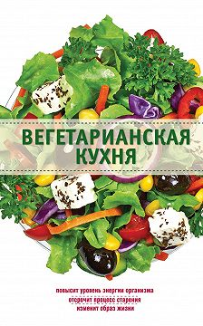 Элга Боровская - Вегетарианская кухня