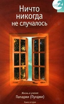 Unidentified author - Ничто никогда не случалось. Жизнь и учение Пападжи (Пунджи). Книга 2