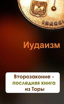 Илья Мельников - Второзаконие – последняя книга из Торы