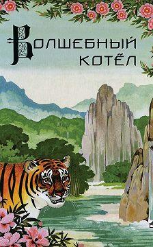 Unidentified author - Волшебный котёл. Китайские народные сказки