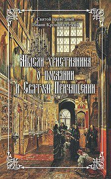 cвятой праведный Иоанн Кронштадтский - Мысли христианина о покаянии и Святом Причащении