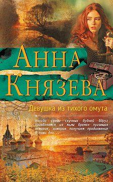 Анна Князева - Девушка из тихого омута