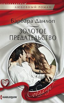 Барбара Данлоп - Золотое предательство