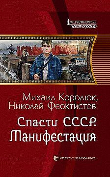 Михаил Королюк - Спасти СССР. Манифестация