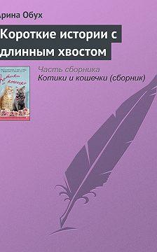 Арина Обух - Короткие истории с длинным хвостом