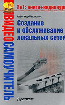 Александр Ватаманюк - Создание и обслуживание локальных сетей