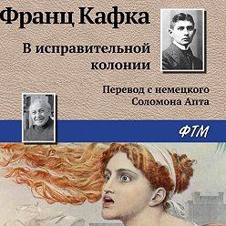 Франц Кафка - В исправительной колонии