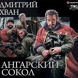 Дмитрий Хван - Ангарский Сокол