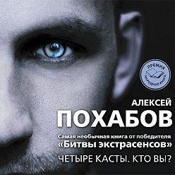 Алексей Похабов - Четыре касты. Кто вы?