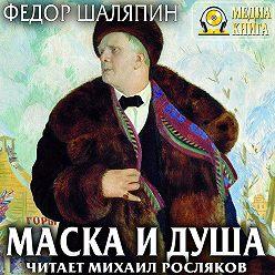 Фёдор Шаляпин - Маска и душа. Страницы из моей жизни