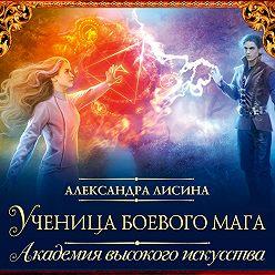 Александра Лисина - Ученица боевого мага