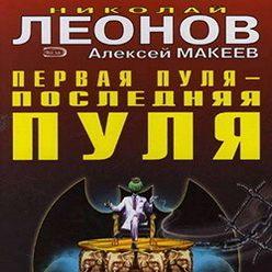 Николай Леонов - Выдумщик