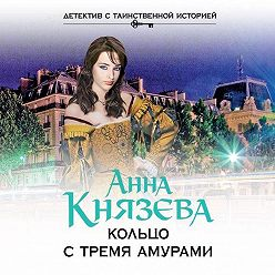 Анна Князева - Кольцо с тремя амурами