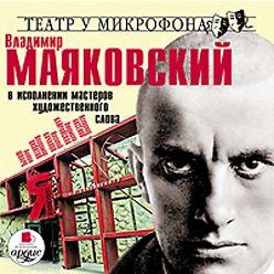 Владимир Маяковский - В исполнении мастеров художественного слова