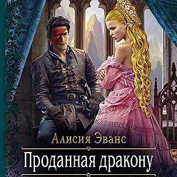 Алисия Эванс - Проданная дракону