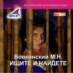 Михаил Волконский - Ищите и найдете
