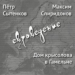 Максим Спиридонов - Дом крысолова вГамельне