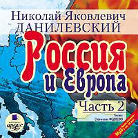 Николай Данилевский - Россия и Европа. Часть 2