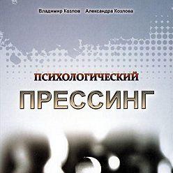 Александра Козлова - Психологический прессинг