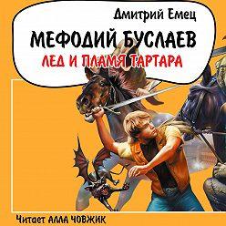 Дмитрий Емец - Лед и пламя Тартара
