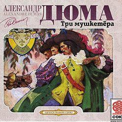 Alexandre Dumas - Три мушкетера