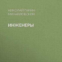 Николай Гарин-Михайловский - Инженеры