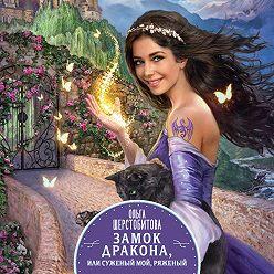 Ольга Шерстобитова - Замок дракона, или Не будите во мне фею