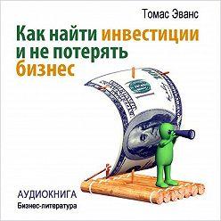 Томас Эванс - Как найти инвестиции и не потерять бизнес