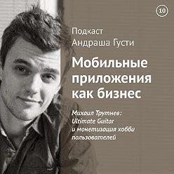 Андраш Густи - Михаил Трутнев: Ultimate Guitar и монетизация хобби пользователей